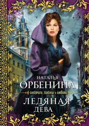 Наталия Орбенина. Ледяная дева