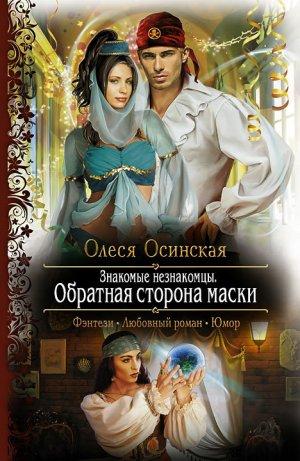 Олеся Осинская. Знакомые незнакомцы. Обратная сторона маски