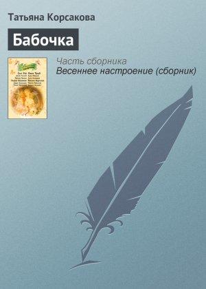 Татьяна Корсакова. Бабочка