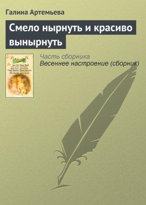 Галина Артемьева. Смело нырнуть и красиво вынырнуть