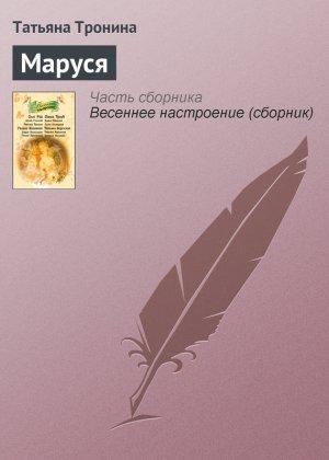 Татьяна Тронина. Маруся