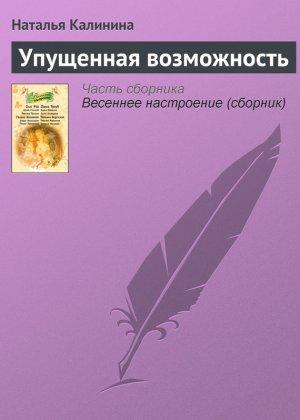 Наталья Калинина. Упущенная возможность