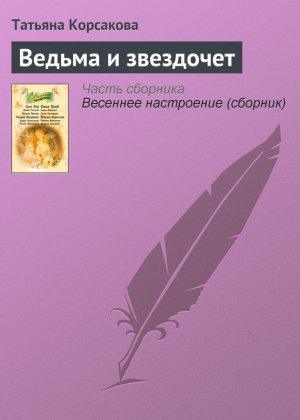 Татьяна Корсакова. Ведьма и звездочет