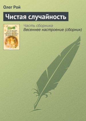 Олег Рой. Чистая случайность