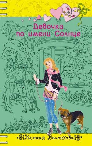Ксения Беленкова. Девочка по имени Солнце