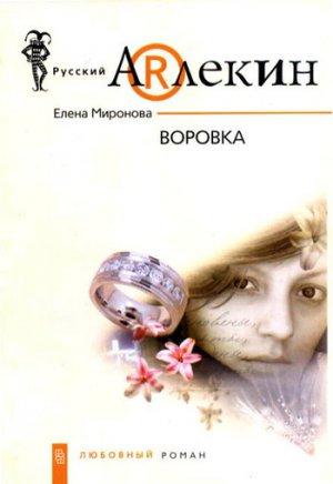 Елена Миронова. Воровка