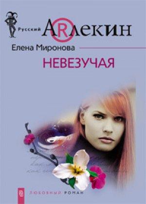 Елена Миронова. Невезучая