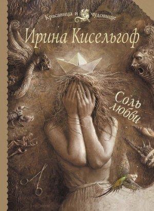 Ирина Кисельгоф. Соль любви