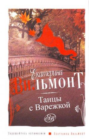 Екатерина Вильмонт. Танцы с Варежкой