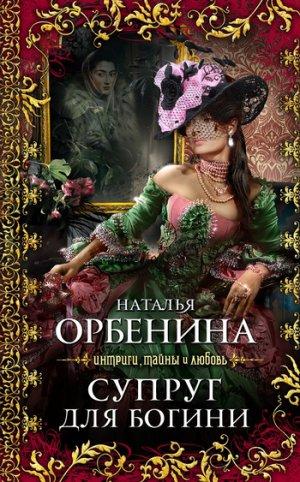 Наталия Орбенина. Супруг для богини