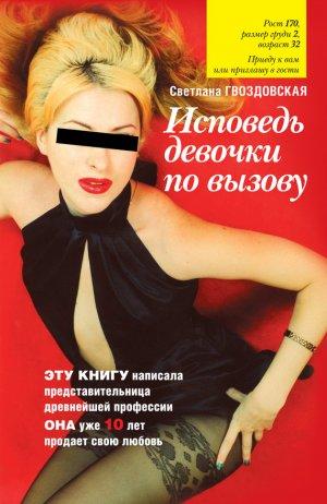 Светлана Гвоздовская. Исповедь девочки по вызову