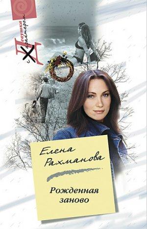 Елена Рахманова. Рожденная заново