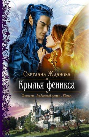 Светлана Жданова. Крылья феникса