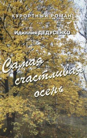 Идиллия Дедусенко. Самая счастливая осень