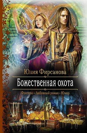 Юлия Фирсанова. Божественная охота