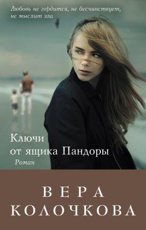 Вера Колочкова. Ключи от ящика Пандоры
