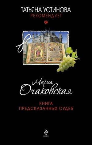Мария Очаковская. Книга предсказанных судеб