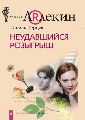 Татьяна Герцик. Неудавшийся розыгрыш