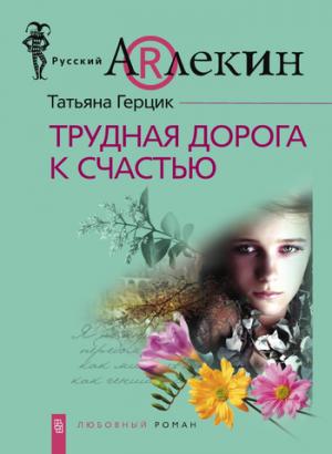 Татьяна Герцик. Трудная дорога к счастью