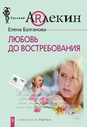 Елена Булганова. Любовь до востребования
