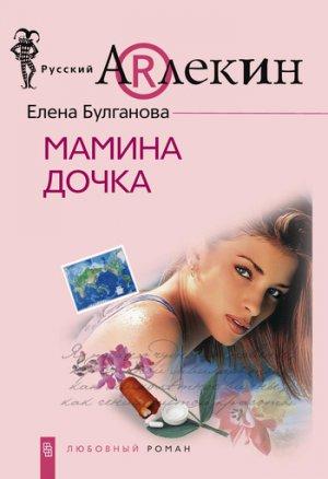 Елена Булганова. Мамина дочка