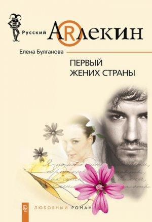 Елена Булганова. Первый жених страны