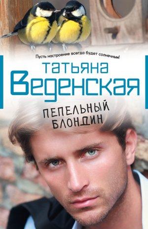 Татьяна Веденская. Пепельный блондин