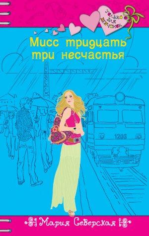 Мария Северская. Мисс тридцать три несчастья