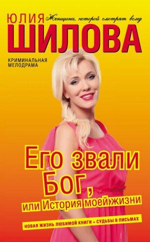 Юлия Шилова. Его звали Бог, или История моей жизни