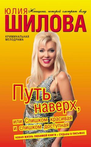 Юлия Шилова. Путь наверх, или Слишком красивая и слишком доступная
