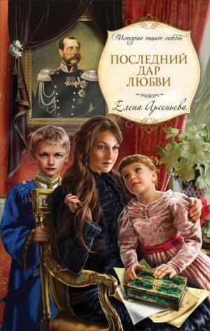 Елена Арсеньева. Последний дар любви