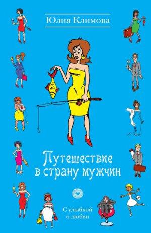Юлия Климова. Путешествие в страну мужчин