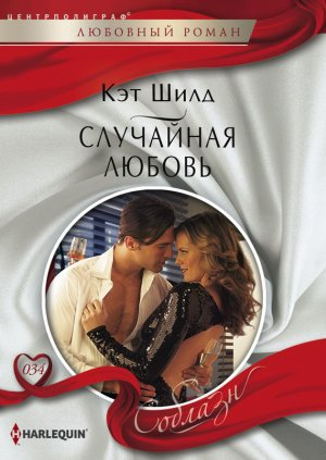 Кэт Шилд. Случайная любовь