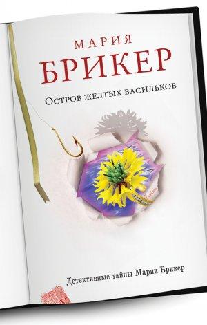 Мария Брикер. Остров желтых васильков