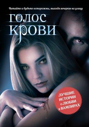 Эдуард Шауров. Голос крови (сборник)