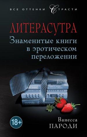 Ванесса Пароди. Литерасутра. Знаменитые книги в эротическом переложении