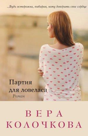 Вера Колочкова. Партия для ловеласа