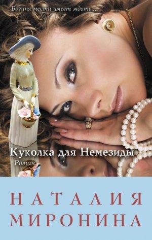 Наталия Миронина. Куколка для Немезиды