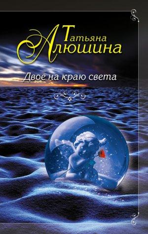 Татьяна Алюшина. Двое на краю света