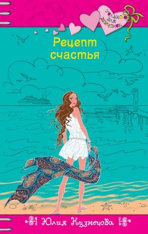 Юлия Кузнецова. Рецепт счастья