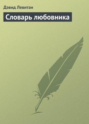 Дэвид Левитан. Словарь любовника