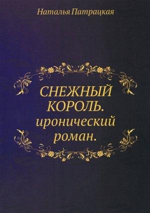 Наталья Патрацкая. Снежный король