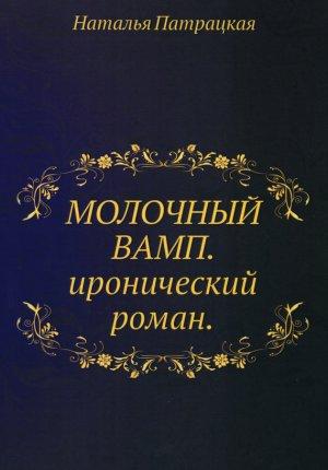 Наталья Патрацкая. Молочный вамп