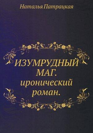Наталья Патрацкая. Изумрудный маг
