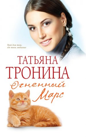Татьяна Тронина. Огненный Марс