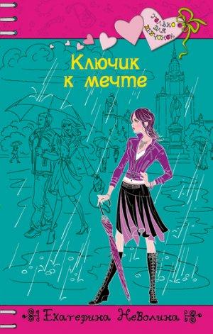 Екатерина Неволина. Ключик к мечте