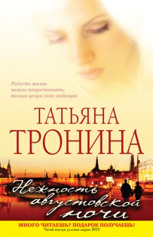 Татьяна Тронина. Нежность августовской ночи