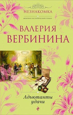 Валерия Вербинина. Адъютанты удачи