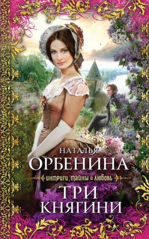 Наталия Орбенина. Три княгини