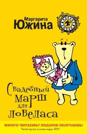 Маргарита Южина. Свадебный марш для ловеласа